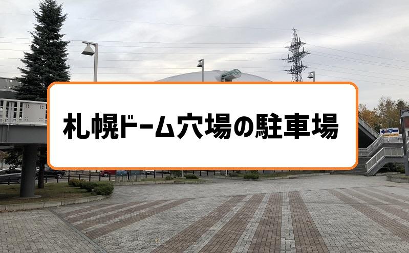 札幌ドーム穴場の駐車場
