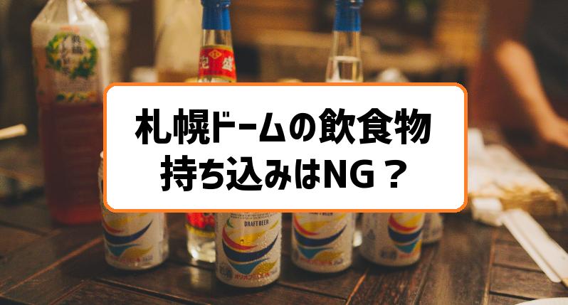 札幌ドーム飲食物の持ち込みはNG?