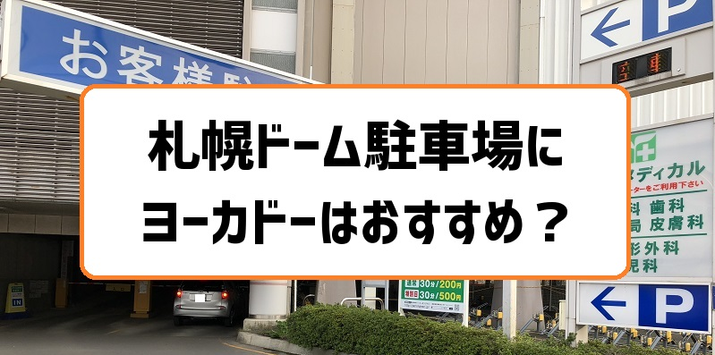 札幌ドーム駐車場にヨーカドーはおすすめ?