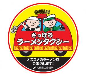 札幌ラーメンタクシー