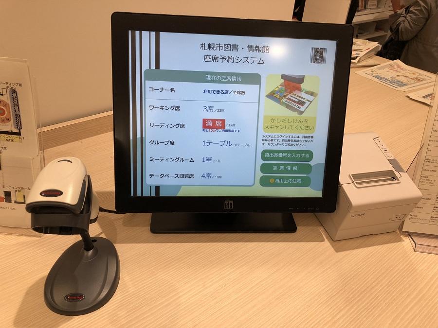 札幌図書情報館座席予約システム