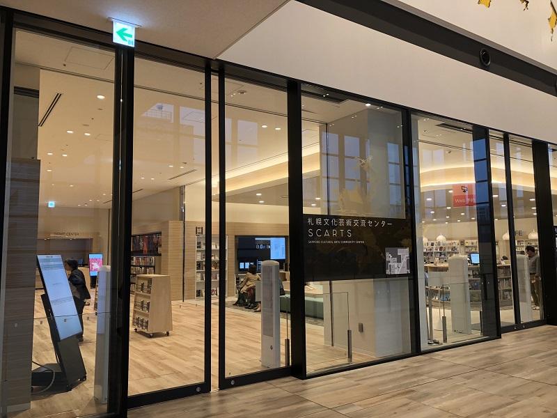 札幌文化芸術センターSCARTS
