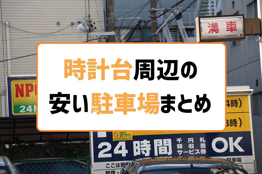 札幌時計台周辺の安くておすすめの駐車場