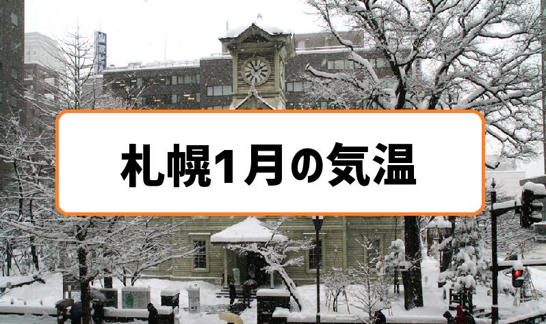 札幌1月の気温