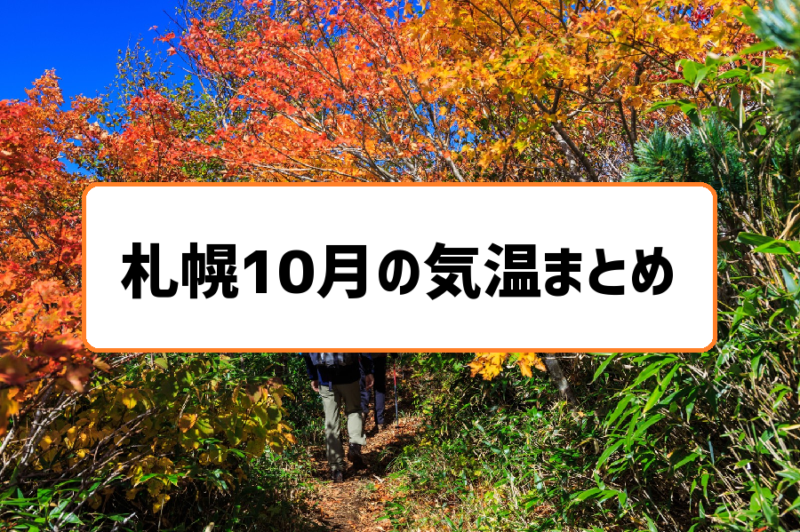札幌10月の気温まとめ