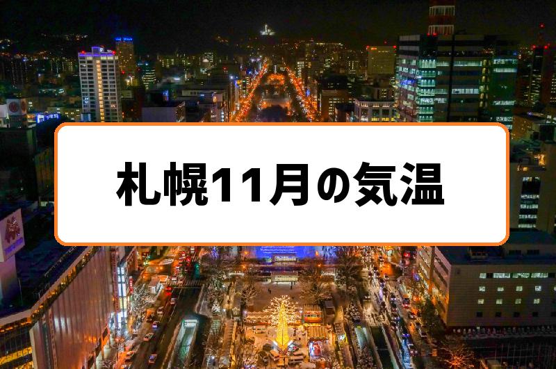 札幌11月の気温