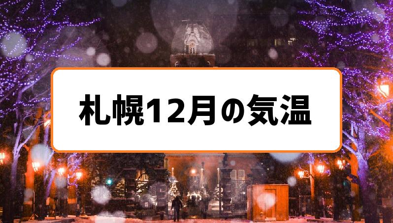 札幌12月の気温