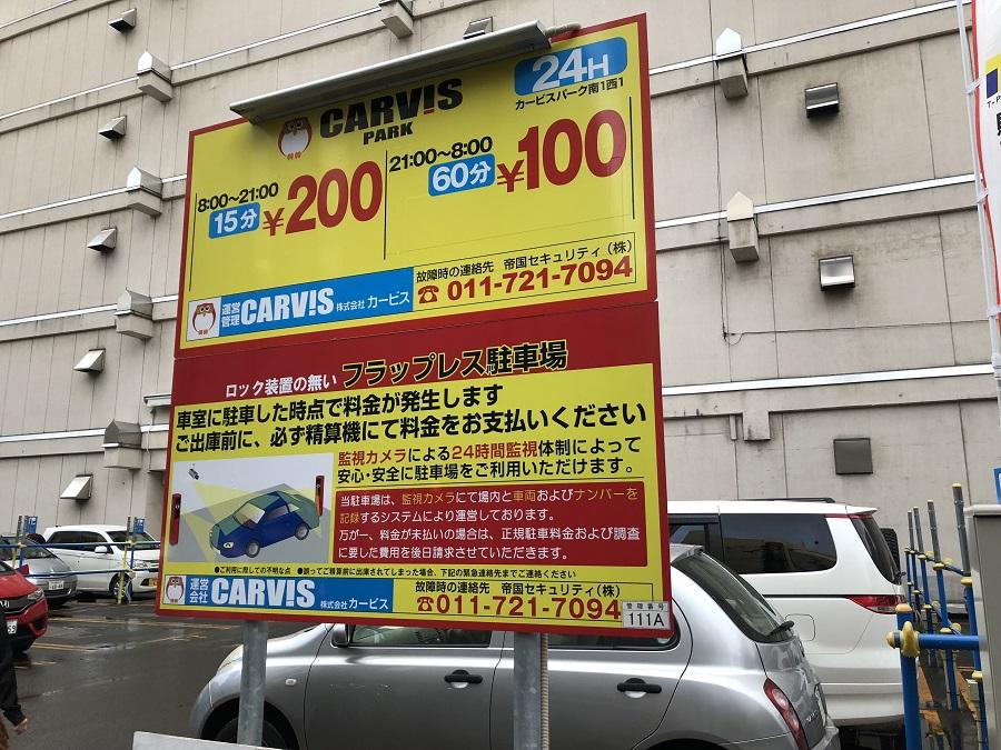 札幌2条CARVIS駐車場