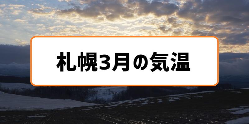 札幌3月の気温
