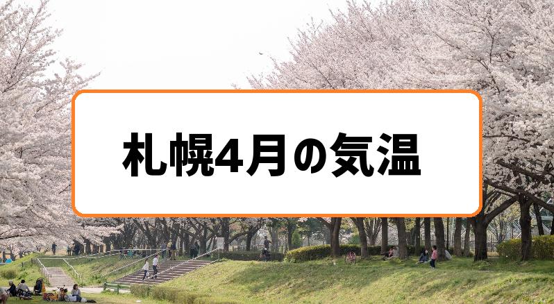 札幌4月の気温