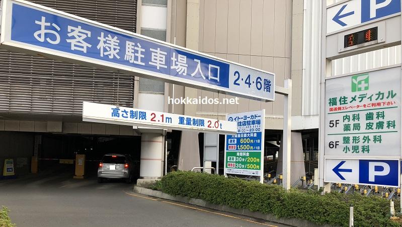 福住駅ヨーカドー駐車場