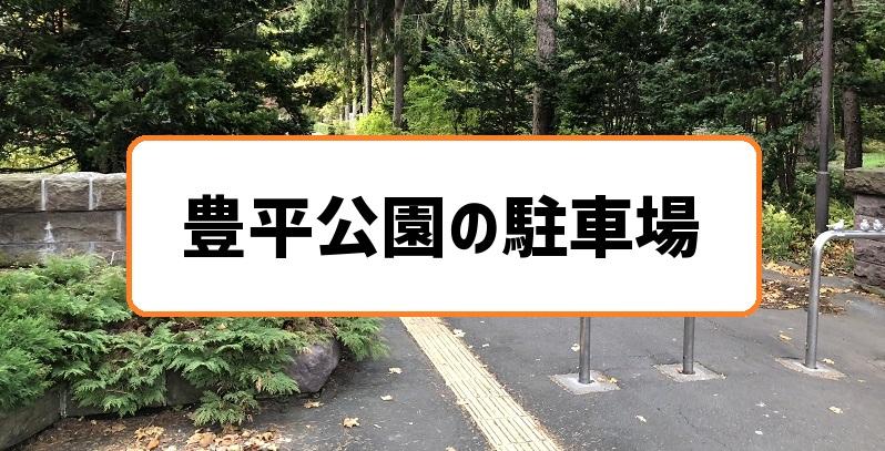 豊平公園の駐車場