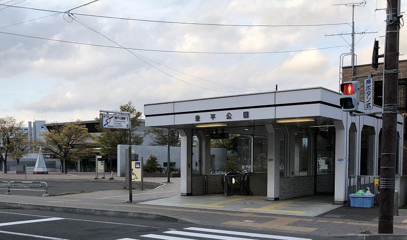 豊平公園駅1番出口