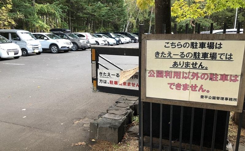 豊平公園駐車場