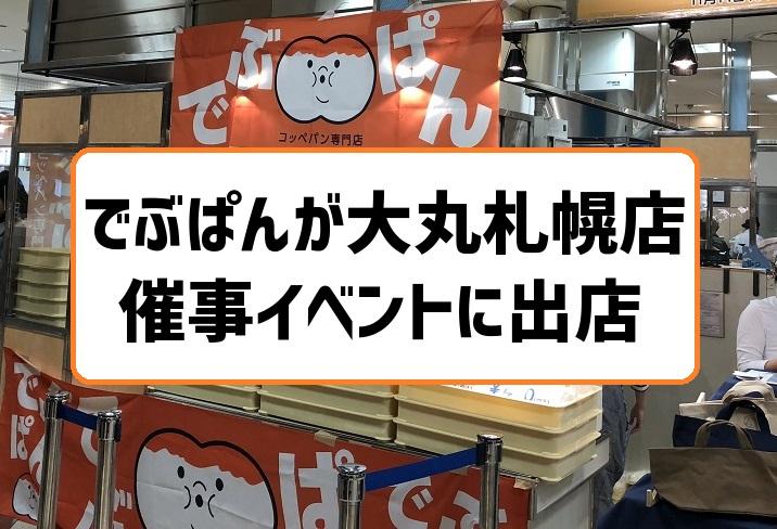 でぶぱん大丸札幌店の催事イベントに出店