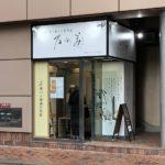 のがみ札幌アスティ店