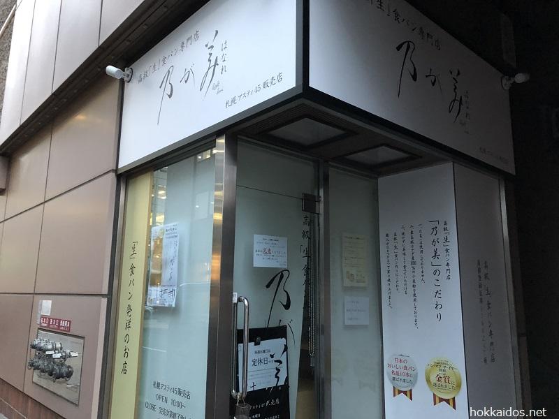 のがみ札幌アスティ