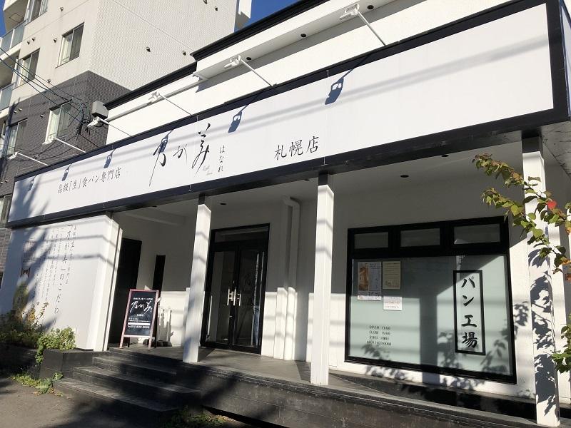 のがみ札幌店