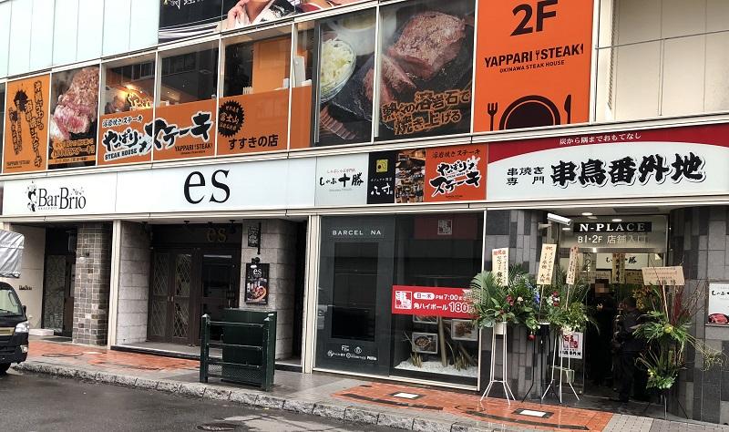 やっぱりステーキすすきの店札幌