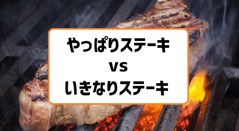 やっぱりステーキといきなりステーキの違いは?パクリ?