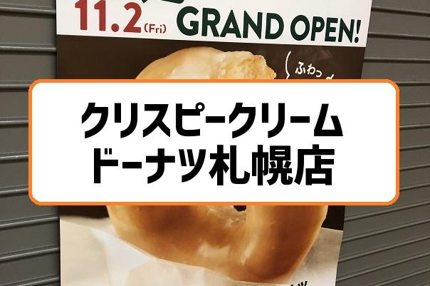 クリスピークリームドーナツ札幌店