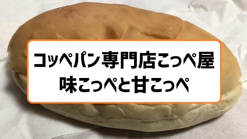コッペパン専門店こっぺ屋味こっぺと甘こっぺ