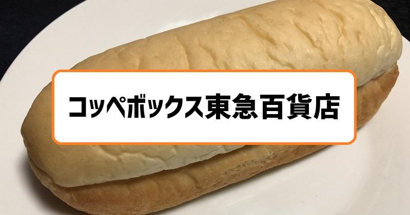 コッペパン専門店コッペボックス札幌東急百貨店