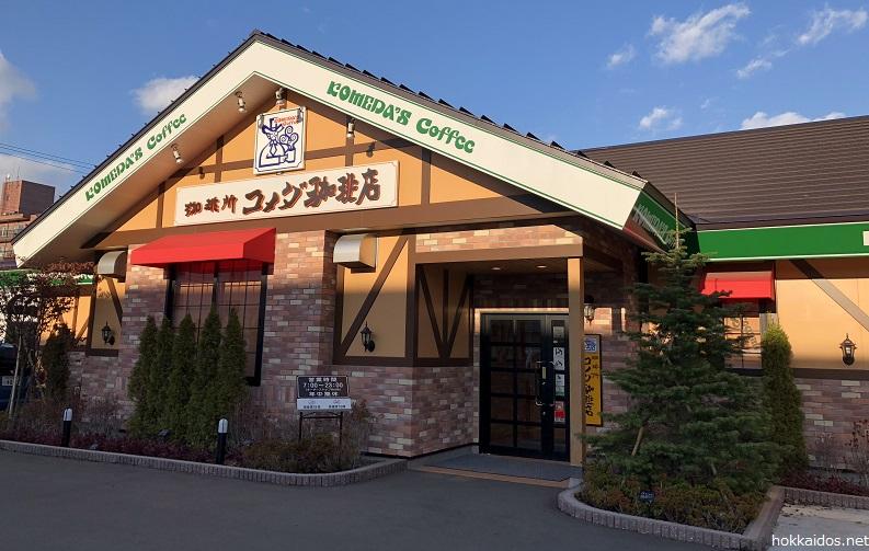 コメダ珈琲店二十四軒