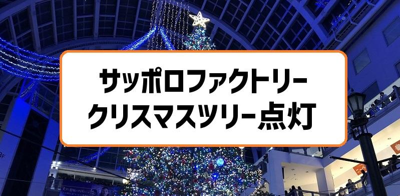 サッポロファクトリークリスマスツリー点灯