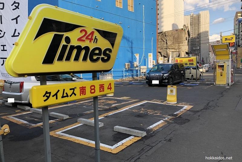タイムズ南8西4駐車場