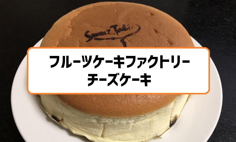 フルーツケーキファクトリースウィートチーズケーキ