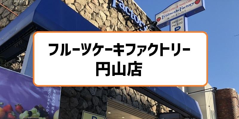 フルーツケーキファクトリー円山店サムネ