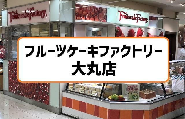 フルーツケーキファクトリー大丸店サムネ