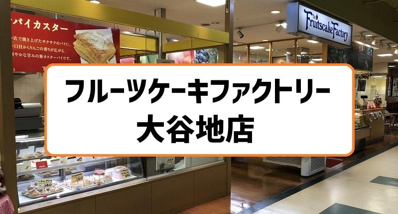 フルーツケーキファクトリー大谷地店キャポ