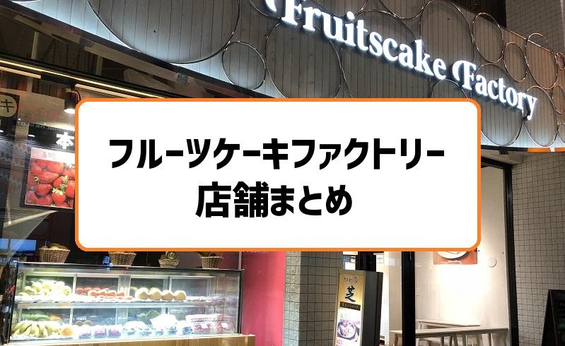 フルーツケーキファクトリー店舗まとめ