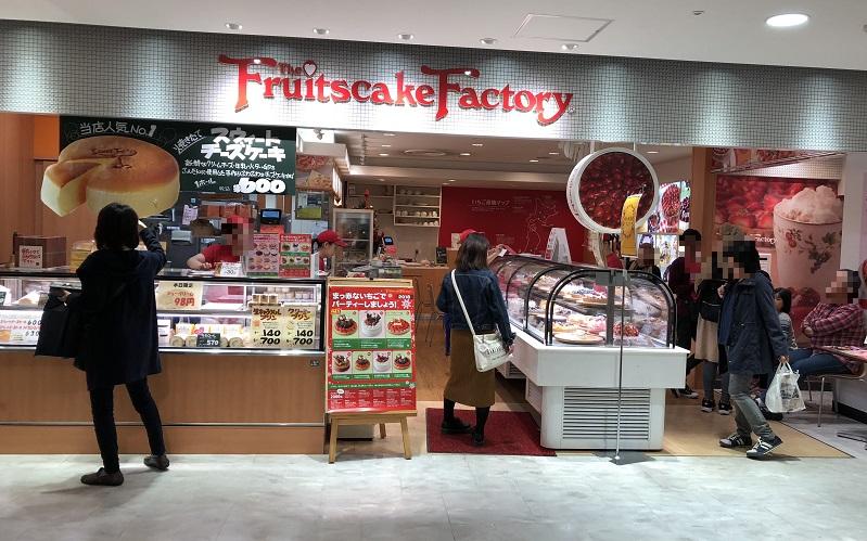 フルーツケーキファクトリー新さっぽろ店