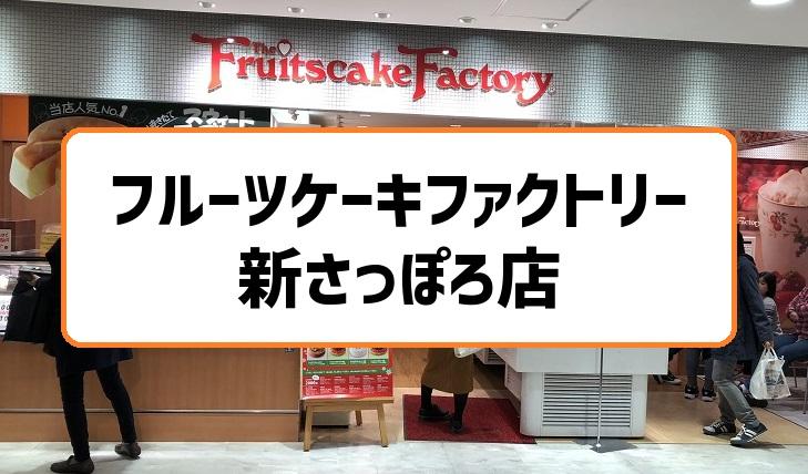 フルーツケーキファクトリー新札幌店