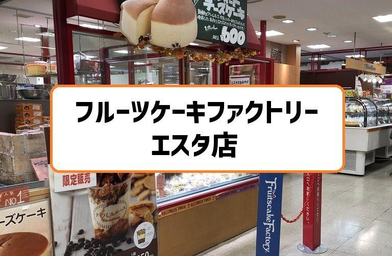 フルーツケーキファクトリー札幌エスタ店サムネ