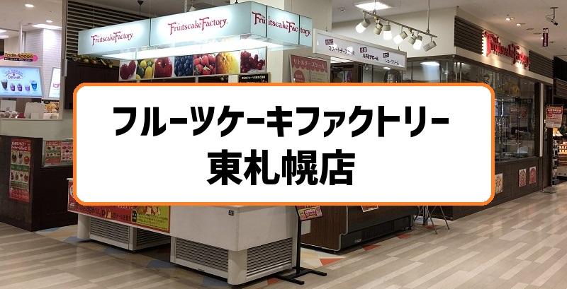 フルーツケーキファクトリー東札幌店サムネ