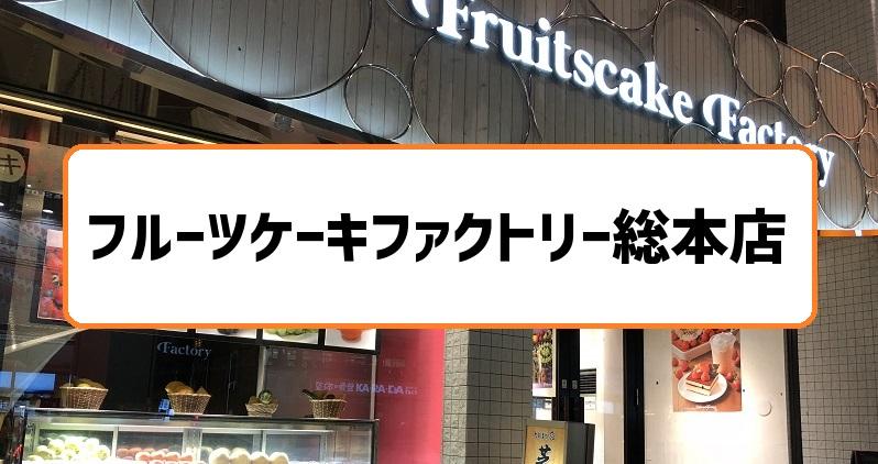 フルーツケーキファクトリー総本店まとめ