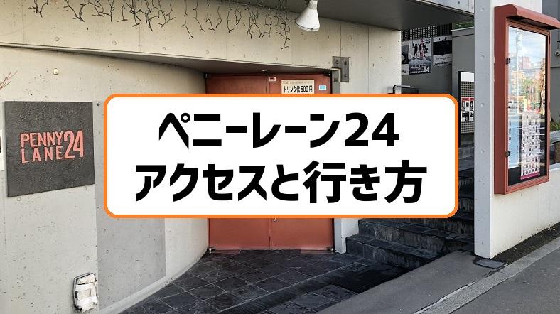 ペニーレーン24アクセス