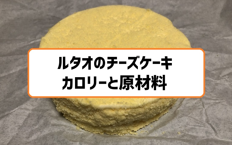 ルタオのチーズケーキ・ドゥーブルフロマージュのカロリーと原材料は?