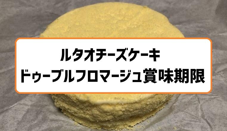 ルタオチーズケーキ・ドゥーブルフロマージュ賞味期限は解凍後48時間