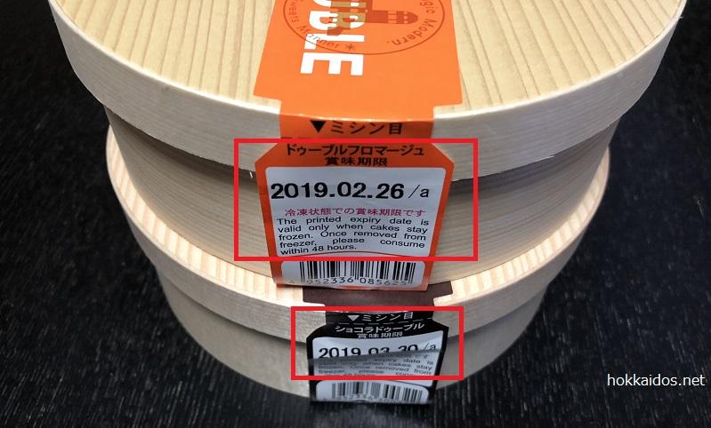 ルタオチーズケーキ・ドゥーブルフロマージュ賞味期限