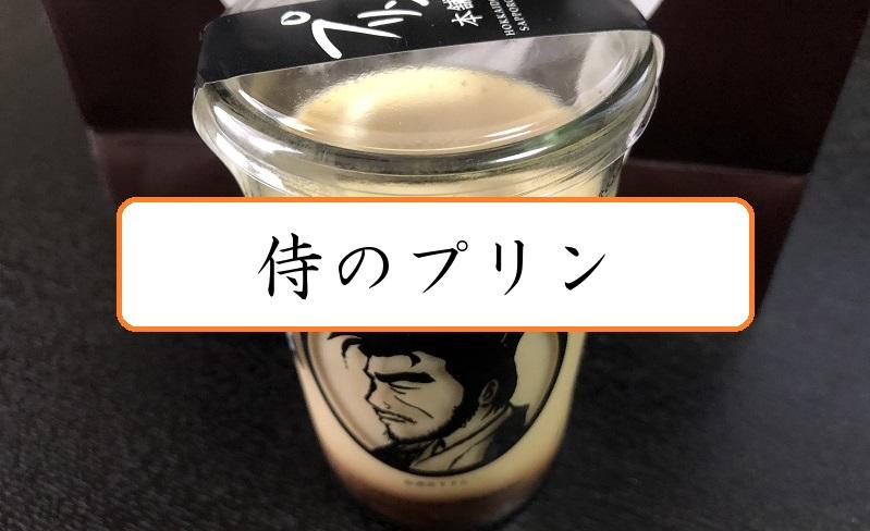 侍のプリン札幌