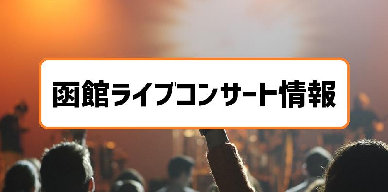 函館ライブコンサート情報