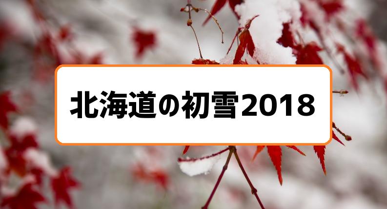 北海道の初雪2018