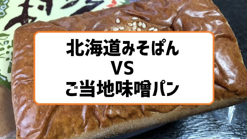 北海道みそぱんと群馬・長野・福島ご当地味噌パン