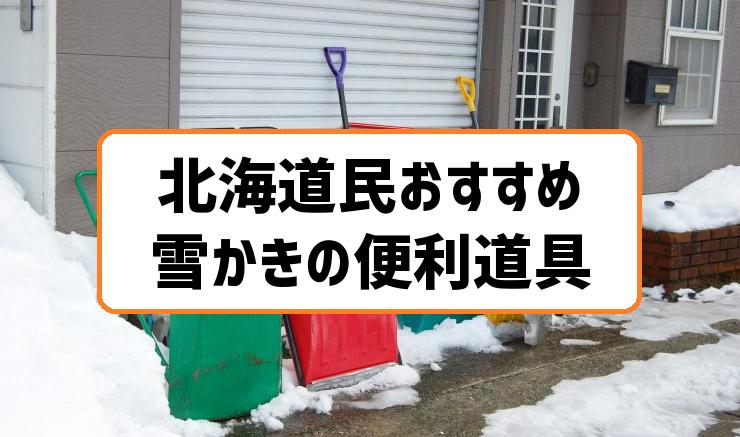 北海道民おすすめの雪かき道具
