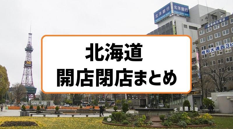 北海道の開店閉店情報